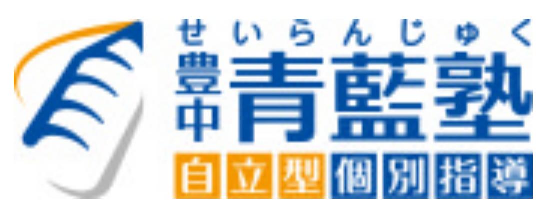 豊中青藍塾【とよなかせいらんじゅく】
